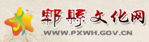 郫县文化网