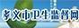 美高梅注册市卫生监督网
