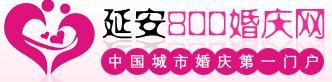 延安800婚庆网欢迎您!