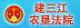 建三江农垦人自己的法院