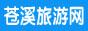 苍溪旅游网