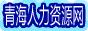 青海人力�Y源�W