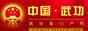 中国农都,武功特产电子商务第一县欢迎您!