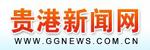 贵港新闻网