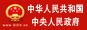 中华人民共和国中央人民政府网