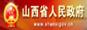山西省人民政府网