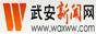 武安新闻网