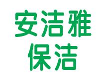 兴安盟安洁雅保洁服务公司