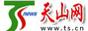 天山网(www.ts.cn)是经国务院新闻办审核批准,由新疆维吾尔自治区党委宣传部主办,新疆维吾尔自治区人民政府新闻办公室主管,新疆维吾尔自治区互联网新闻中心承办,新疆日报、新疆经济报等10余家疆内主要新闻媒体共同参与建设的新型网络新闻媒体,是新疆维吾尔自治区唯一一家重点新闻宣传网站