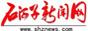 石河子新闻网(www.shznews.com)是由八师石河子市党委宣传部主管,石河子日报社主办的石河子惟一重点新闻宣传网站,是继石河子日报、石河子电台、石河子电视台之后新兴的主流媒体。