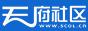 天府社区是四川日报报业集团全媒体中心旗下重点打造的城市生活社区网站,多年来其城市生活品牌深入人心,已成为四川本土具影响力的主流网络互动平台