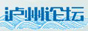 泸州论坛――打造泸州人民的网上家园!分享生活,温暖你我