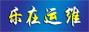 金健�z�W�。撼薪樱悍��b/�づ�..全帽帽/玻璃杯/不�P�杯/各�N�俗R牌印字�I��!除了水和空��,承印一切!13633159816