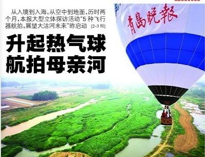 热气球升空,航拍大沽河源