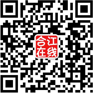 合江在線官方微信