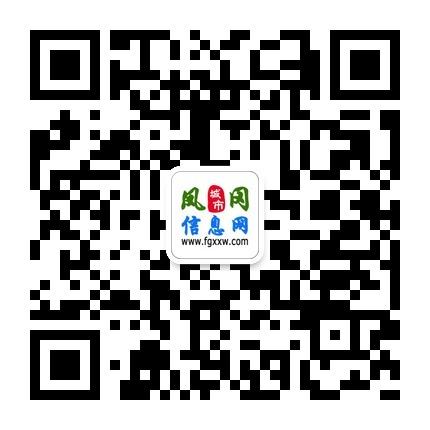 凤冈信息网官方微信