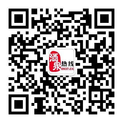 酒泉热线官方微信