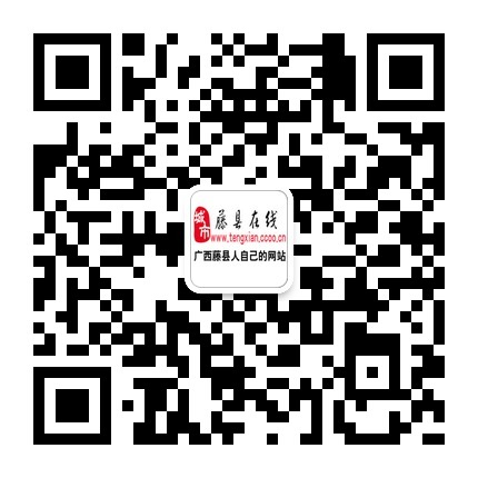 藤县在线官方微信