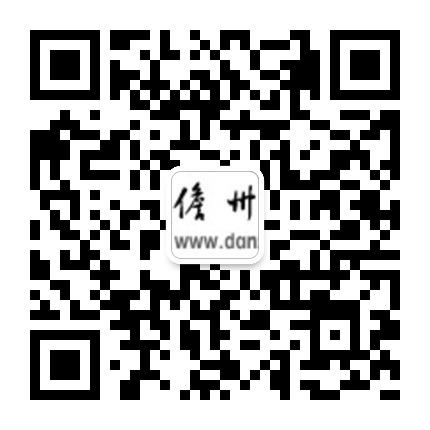 儋州在线官方微信