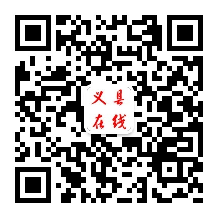 义县在线官方微信