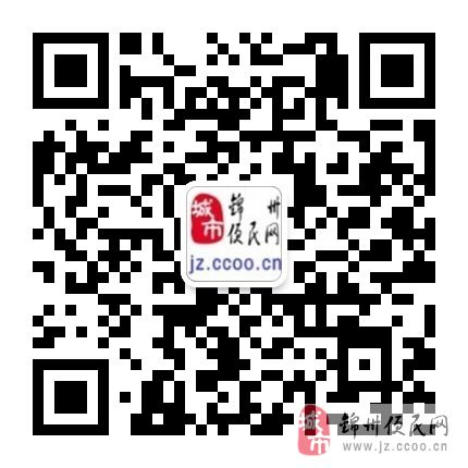 锦州便民网官方微信