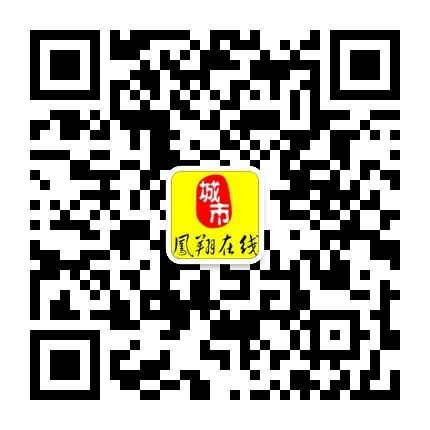 凤翔在线官方微信