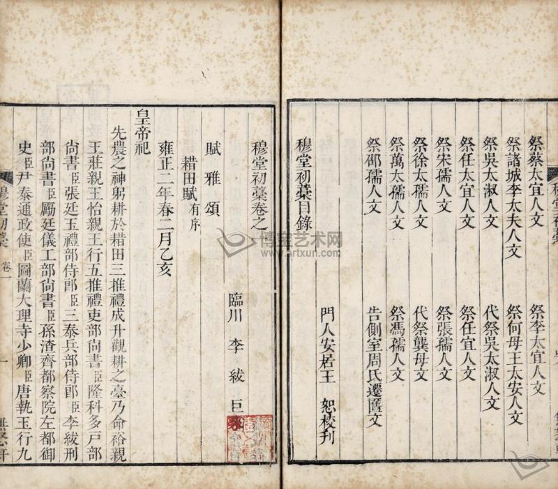 清代名臣、理学家和诗文家、方志学家李绂