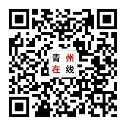 青州在线官方微信