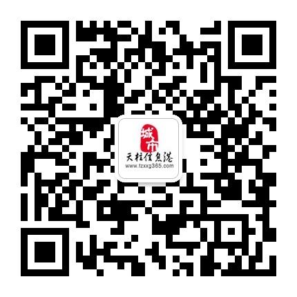 天柱信息港官方微信