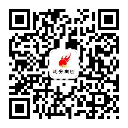 迁安生活网官方微信