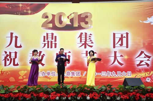 2013年教师节暨表彰长大会(固安三中)