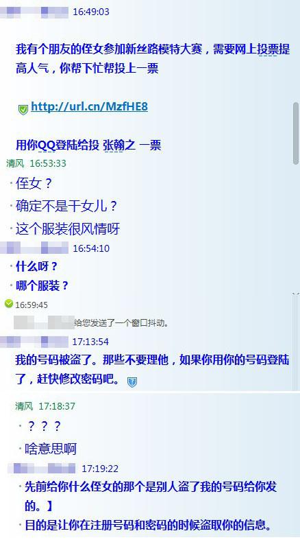 qq骗术又出新招 美女网站做诱饵骗取账号密码
