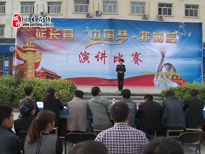 """我县举办""""中国梦,我的梦""""演讲比赛"""