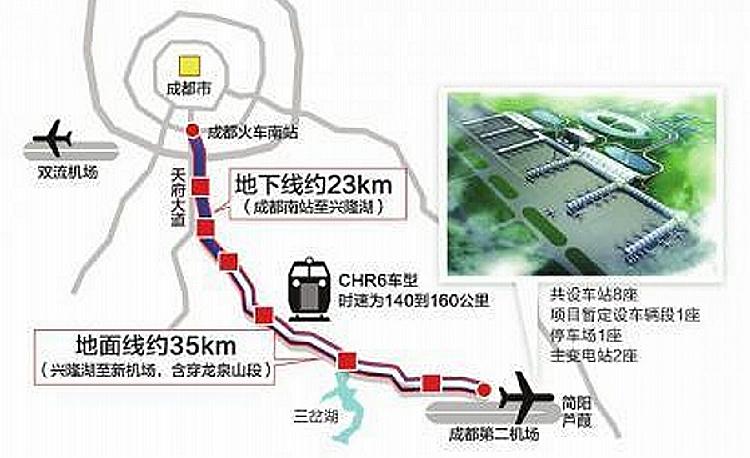 成都建芦葭新机场地铁专线开行时速160公里的快铁,沿途设8站图片