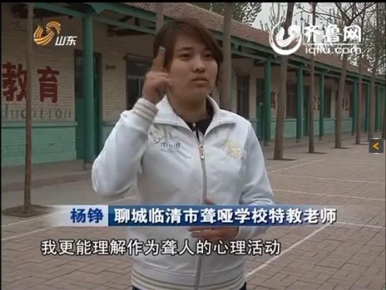 临清市聋哑学校青年女教师杨铮:在无声的世界绽放美丽