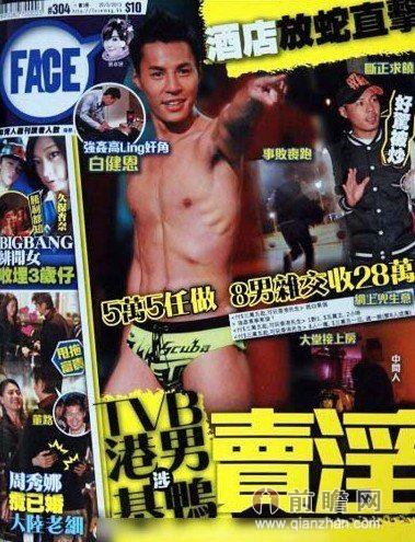 亚洲先生候选人高喜民被曝涉嫌为同性提供性服务