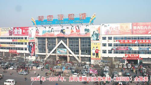 北京最大的服装批发市场在哪儿?