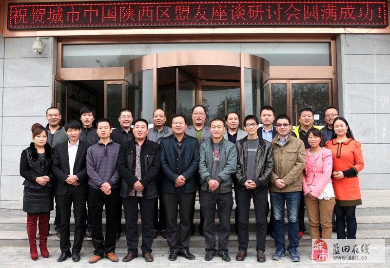 陕西互联网站长论坛在杨凌举行