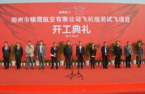 郑州市啸鹰航空有限公司飞机组装与试飞基地项目开工奠基