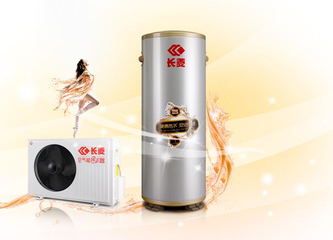 长菱空气能热泵热水器