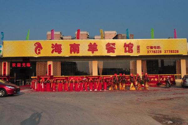 琼州惠阳羊餐馆郑州淡水店a餐馆欢迎您_美食街莱斯华盛美食奥特海南图片