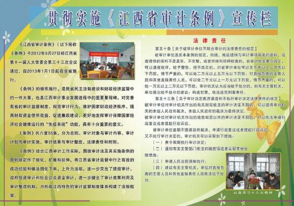 东乡县审计局注重法制宣传工作