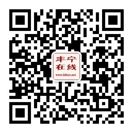 丰宁在线官方微信