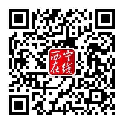 西宁在线官方微信