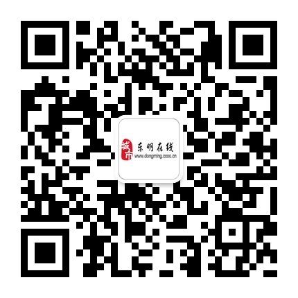 东明在线官方微信