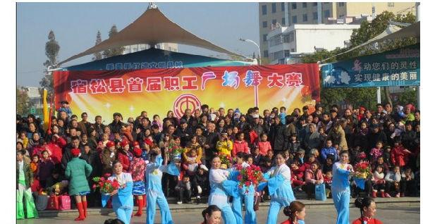 宿松在园林广场举行第一届职工广场舞大赛