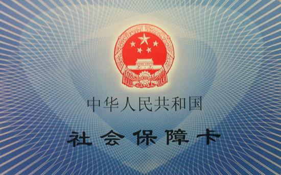 据悉,青岛计划2-3年内,实现社保卡全市覆盖.