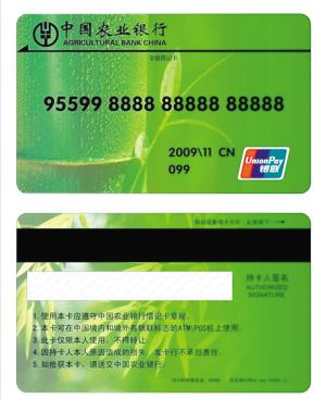 农行信用卡异地取现_农行储蓄卡异地刷卡消费收多少手续费-