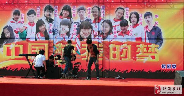 海桂学校举办《中国梦,我的梦》校园歌手大赛