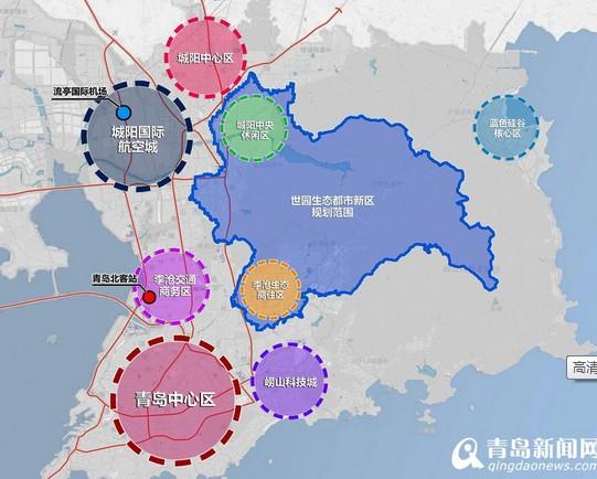 2014年青岛世界园艺博览会将于明年4月纳客世界各地客人。而世园新区的规划建设也是备受市民关注。根据规划,青岛世园生态都市新区囊括市中心城区东北部,李沧区、崂山区和城阳区三区,总面积约194平方公里。新的规划至2020年,青岛世园生态都市新区可容纳约40万人,毛容积率不宜超过1.